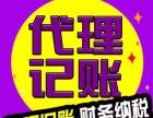 扬州会计代理记账公司中小企业代理记账纳税申报公司注册年审