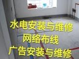 寫字樓安裝與維修電路、拉網線、照明燈具、線路改造