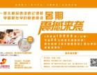 快速阅读 大脑开发 北京暑期兴趣班-让孩子玩乐中获得能力