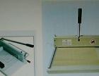 手动胶装机,压痕机,A3厚层切纸机出售