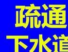 硚口区古田三路专业疏通马桶、疏通下水道堵塞