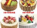 预定订购大兴金凤成祥生日蛋糕同城配送黄村亦庄旧宫