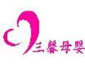 三馨母婴服务婴儿沐浴中心 诚邀加盟