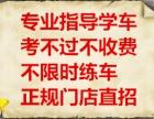 广州学车正规驾校 60天包拿证 不限时练车包学会 合同保障