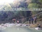 温州泽雅大峡谷拓展特价门票 仅99元温州自驾游