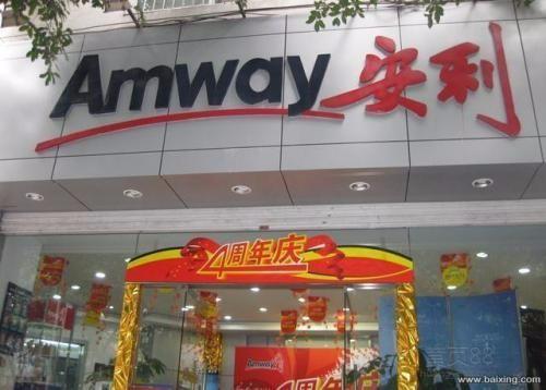珠海安利店铺在什么地方珠海安利产品哪里能买到?