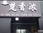 楚香浓加盟 早餐粉面包子馒头 投资金额 1-5万元