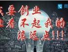 【高端定制】地区创业新项目加盟合作
