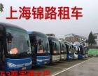 上海租车公司车型齐全价格优惠专业客车租赁