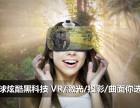石家庄VR是什么 VR就业怎么样