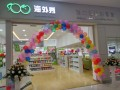 母婴店加盟10大品牌 母婴加盟店哪家好海外秀进口母婴知名品牌