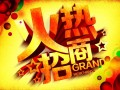 香港股指加盟招商+稳定+高回报