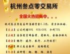 杭州叁点零交易所