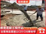 佛山順德區商品混凝土C25 C30 攪拌站聯系方式