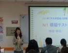 日本优良校留学,日语零基础,N2培训