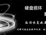郑州金水区服务器数据恢复哪里好