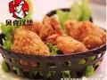 丽水炸鸡汉堡店加盟,独创58+N营养