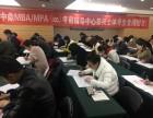中鼎MBA首场备战2019年MBA联考公益说明会!