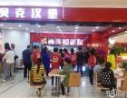 三明连锁汉堡加盟,1店赚9店的钱,万元启航+5平米