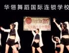深圳哪里有爵士舞教练钢管舞教练培训 网红主播培训班