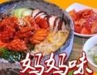 妈妈味石锅拌饭加盟费多少北京妈妈味石锅拌饭加盟
