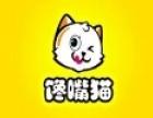 馋嘴猫休闲食品 诚邀加盟