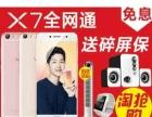 转卖vivox7手机一台,刚刚买了七天,想买苹果七才卖的