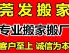 东莞搬家公司 承接长安 虎门 厚街 大岭山搬家搬厂