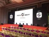 广州番禺区会议会务会展公司供应订货会策划场地氛围布置服务