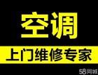 武汉空调专业拆装 清洗 维修 加氟 修后保修 信誉第一