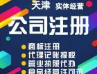 天津代理记账财税服务公司申领发票国地税备案验资