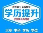 上海自考专本套读学校2019年在职两年拿双证