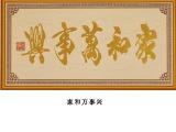 厂家供应各种中式拼花瓷砖背景墙   书法壁画