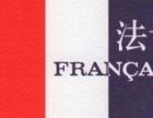 宁波鄞州学法语/法语培训,班型丰富满足您的各种需求