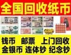 回收第四版壹佰元人民币
