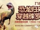 濮阳大型仿真恐龙展 三门峡变形金刚 军事展等模型出租