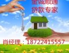 天津房产短期借贷都有哪些注意事项