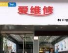 深圳苹果三星华为小米手机上门维修原装正品价格超低