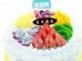 欢迎订购生日蛋糕