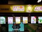 夏季热门项目-沈阳柠檬工坊