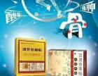 北京透骨祛痛贴治疗膝关节退行性病变可以吗?