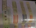 天津交通票证集藏册