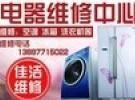 珠海空调冰箱维修.洗衣机油烟机热水器.煤气炉消毒柜微波炉