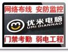 武汉武昌江岸江汉硚口汉阳网络综合布线监控安装