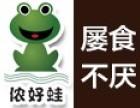 侬好蛙干锅传奇 诚邀加盟