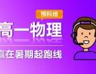 上海高一数理化补习班,高三辅导,高中辅导寒假班