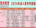 2014甘肃省成人高考考前辅导招生简章