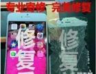 爆屏修复 苹果iphone 三星 魅族 华为 小米