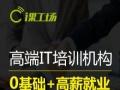 郑州PHP课工场:真实项目实战+冲击年薪50万