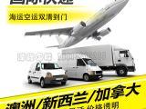 中国到澳洲海运信誉保证 商业采购 个人采购首选